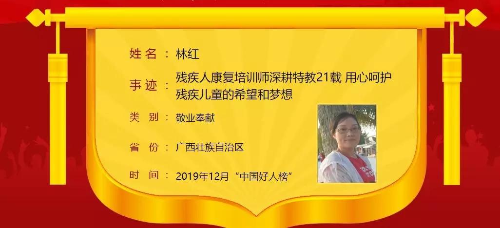 喜讯!我市特教教师林红当选敬业奉献中国好人